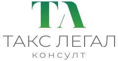 ТАКС ЛЕГАЛ КОНСУЛТ